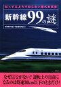 【送料無料】新幹線99の謎