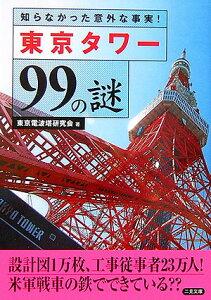 【送料無料】東京タワー99の謎 [ 東京電波塔研究会 ]