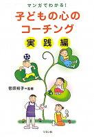 子どもの心のコーチング(実践編)