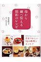 【送料無料】母から娘へ伝える昭和のレシピ