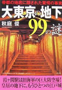 【送料無料】大東京の地下99の謎