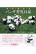 【送料無料】パンダ育児日記 [ 中国パンダ保護研究センター ]