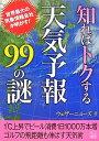 【送料無料】知ればトクする天気予報99の謎
