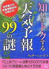 知ればトクする天気予報99の謎