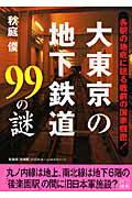大東京の地下鉄道99の謎 (二見文庫) [ 秋庭俊 ]