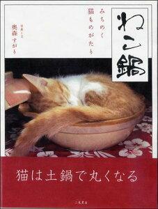 【送料無料】ねこ鍋