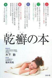 【送料無料】乾癬の本
