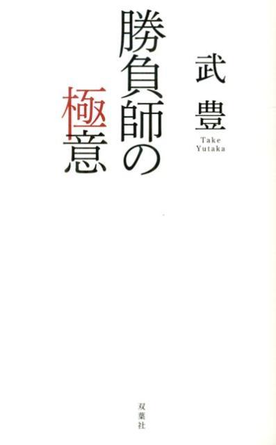「勝負師の極意」の表紙