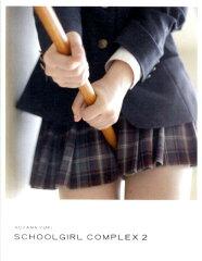 【送料無料】スクールガール・コンプレックス(2)