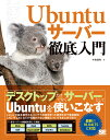 Ubuntuサーバー徹底入門 (徹底入門) [ 中島 能和 ]