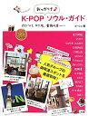 【送料無料】K-POPおっかけ♪ソウル・ガイド