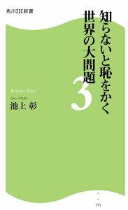 【送料無料】知らないと恥をかく世界の大問題(3)