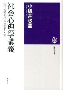 【送料無料】社会心理学講義 [ 小坂井敏晶 ]