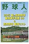 野球人(vol.5) 夏はやっぱり高校野球でしょう!!号 (日刊スポーツグラフ) [ 「野球人」編集部 ]