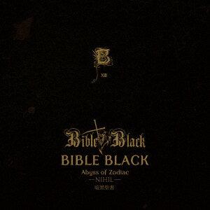 邦楽, ロック・ポップス BIBLE BLACK BIBLE BLACK