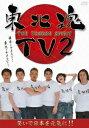 【送料無料】東北魂TV 2 -THE TOHOKU SPIRIT- [ サンドウィッチマン ]