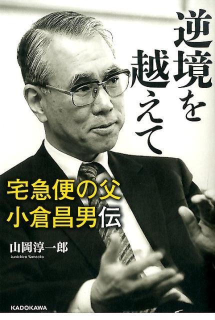 「逆境を越えて 宅急便の父 小倉昌男伝」の表紙