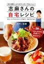 志麻さんの自宅レシピ 「作り置き」よりもカンタンでおいしい! [ タサン 志麻 ]
