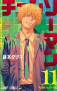 チェンソーマン 11 (ジャンプコミックス) [ 藤本 タツキ ]