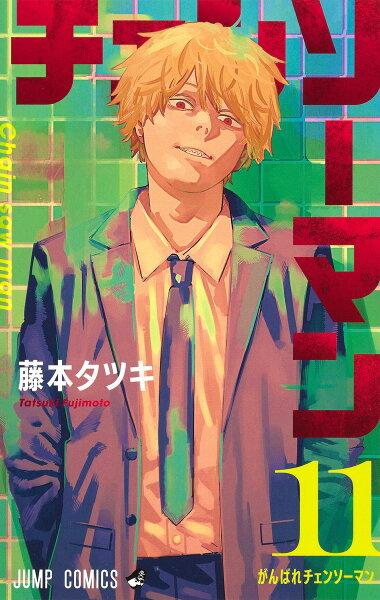 チェンソーマン11(ジャンプコミックス) 藤本タツキ
