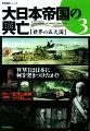 大日本帝国の興亡(vol.3)