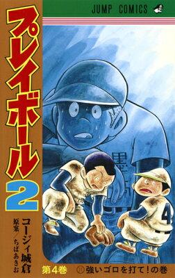 プレイボール2 4 (ジャンプコミックス) [ コージィ城倉 ]