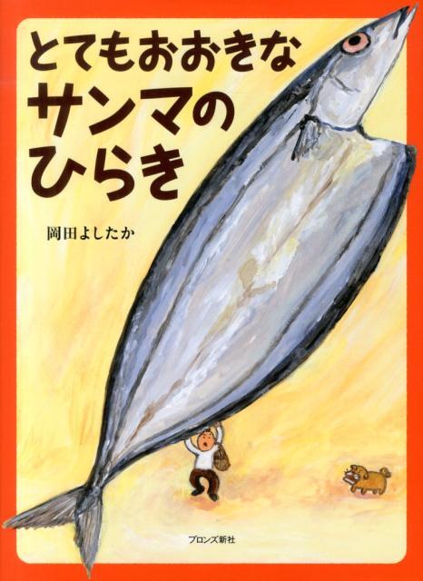 ■岡田よしたか「とっても大きなさんまのひらき」