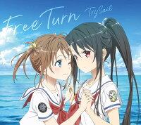 Free Turn (期間生産限定盤 CD+DVD)