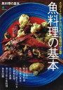 魚料理の基本 さばくことからはじめる、究極のひと皿 (エイムック)
