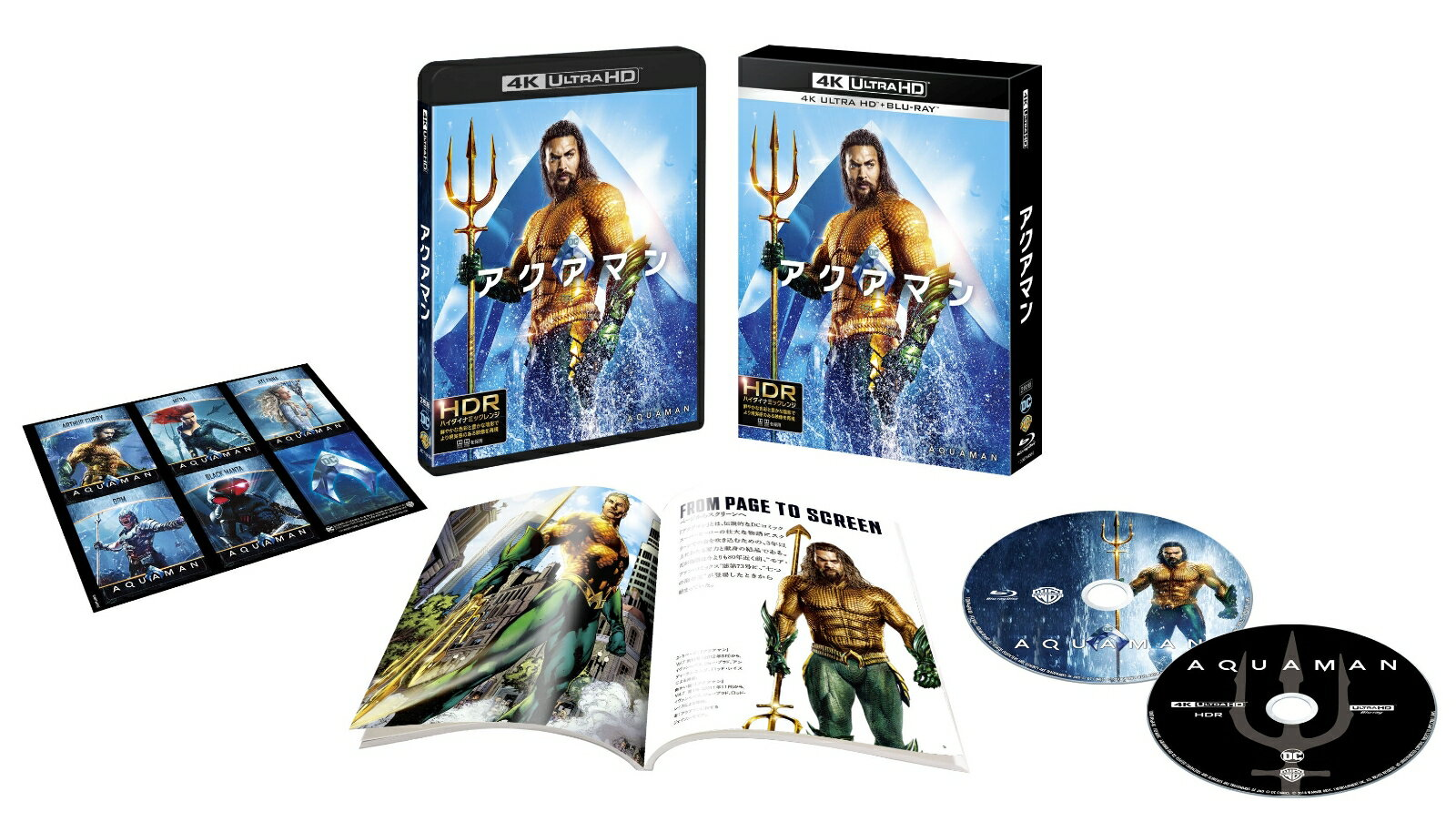 アクアマン <4K ULTRA HD&ブルーレイセット>(2枚組/ブックレット&キャラクターステッカー付)(初回仕様)【4K ULTRA HD】
