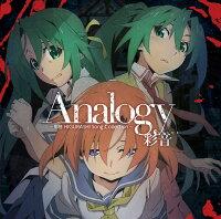 Analogy ~彩音 HIGURASHI Song Collection~