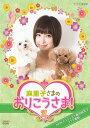 NHK DVD::麻里子さまのおりこうさま! 4 [ 篠田麻里子 ]