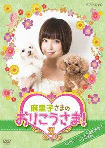 【送料無料】NHK DVD::麻里子さまのおりこうさま! 4