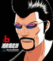湘南爆走族 Blu-rayコレクション VOL.6