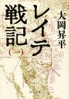 レイテ戦記(一) (中公文庫) [ 大岡 昇平 ]