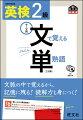 英検文で覚える単熟語(2級)3訂版