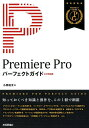 Premiere Proパーフェクトガイド CC対応版 [ 小原裕太 ]