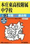 本庄東高校附属中学校(平成30年度用) 3年間スーパー過去問 (声教の中学過去問シリーズ)