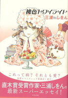 【バーゲン本】桃色トワイライト