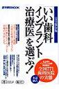 【送料無料】「いい歯科インプラント治療医」を選ぶ!