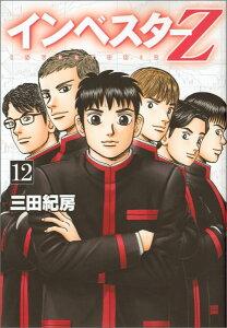 インベスターZ(12) [ 三田紀房 ]