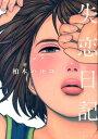失恋日記 (Feelコミックス) [ 柏木ハルコ ]