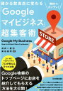 儲かる飲食店に変わる「Googleマイビジネス」超集客術 [...