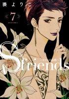 Sーfriends〜セフレの品格〜 7巻