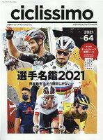 チクリッシモ(No.64(2021))