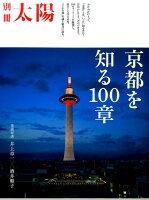 京都を知る100章