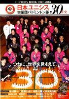 日本ユニシス実業団バドミントン部30年史
