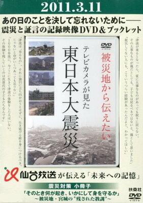 【楽天ブックスならいつでも送料無料】被災地から伝えたい〜テレビカメラが見た東日本大震災