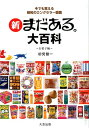 新まだある。大百科 お菓子編 今でも買える昭和のロングセラー図鑑 [ 初見健一 ]
