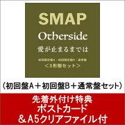 【ポストカード&A5クリアファイル付】 Otherside/愛が止まるまで (初回盤A+初回盤B+通常盤セット)
